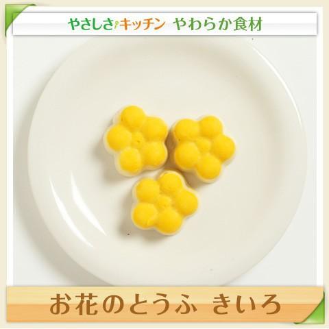 介護食 おはなのとうふ きいろ (30個入) やわらか素材 豆腐 嚥下食 L4 業務用 家庭用
