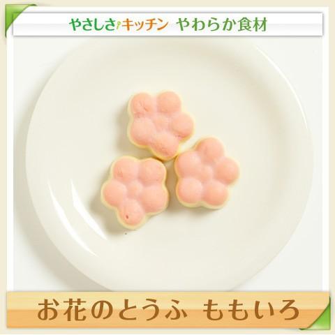 介護食 おはなのとうふ ももいろ (30個入) やわらか素材 豆腐 嚥下食 L4 業務用 家庭用
