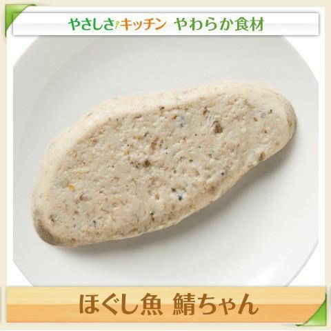 介護食 ほぐし魚鯖ちゃん (6個入) やわらか素材 サバ 嚥下食 L4 業務用 家庭用