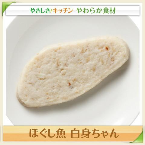 介護食 ほぐし魚白身ちゃん (6個入) やわらか素材 白身魚 嚥下食 L4 業務用 家庭用