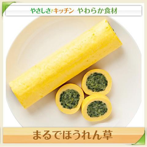 介護食 まるでほうれん草 (5本入) やわらか素材 ほうれん草 嚥下食 L4 業務用 家庭用