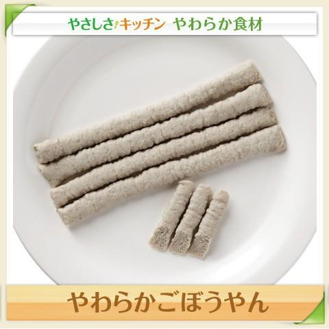 介護食材 やわらかごぼうやん (8本) やわらか素材 ごぼう 嚥下食 L4 業務用 家庭用