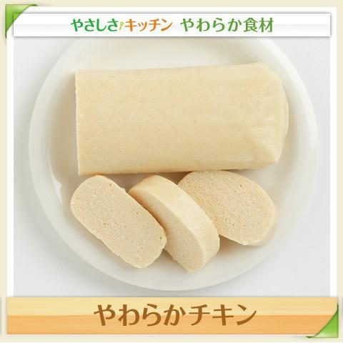 介護食 やわらかチキン (約250g) やわらか素材 鶏 チキン 嚥下食 L4 業務用 家庭用
