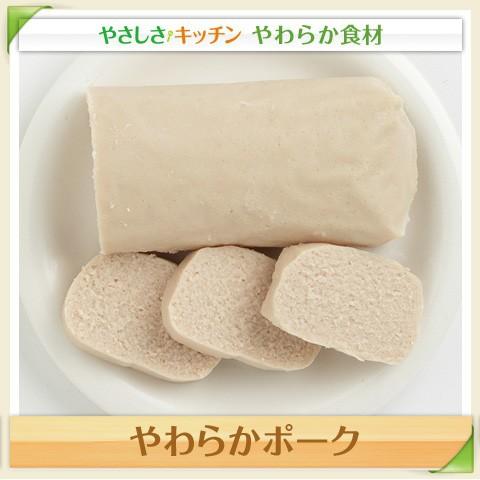 介護食 やわらかポーク (約250g) やわらか素材 豚肉 ポーク 嚥下食 L4 業務用 家庭用
