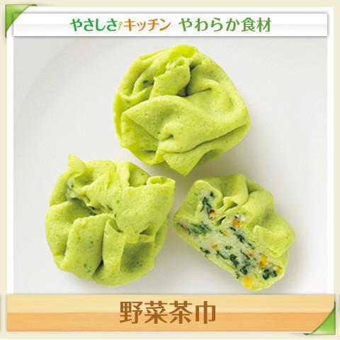 介護食 野菜茶巾 (20個入) やわらか素材 嚥下食 L4 業務用 家庭用