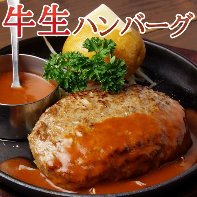 冷凍食品 牛生ハンバーグ おかず 菜惣 業務用 家庭用 2個 国産
