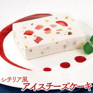 送料無料(一部地域を除く) お菓子 スイーツ シチリア風 アイス チーズケーキ