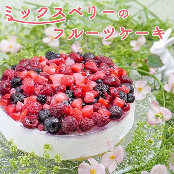 送料無料(一部地域を除く) ミックスベリーケーキ 5号 フルーツケーキ ホールケーキ