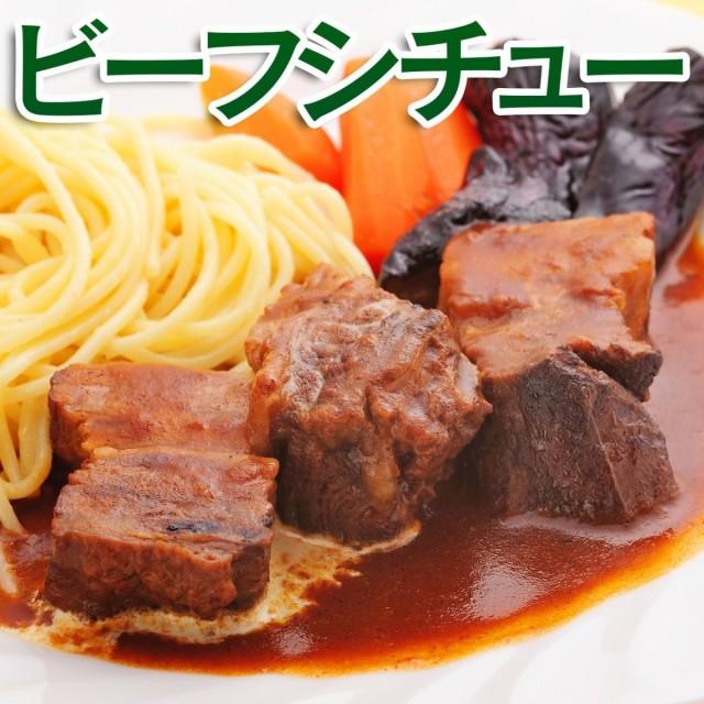 冷凍食品 厚切り牛肉のビーフシチュー チルド 食品 ビーフ シチュー 業務用 家庭用 国産