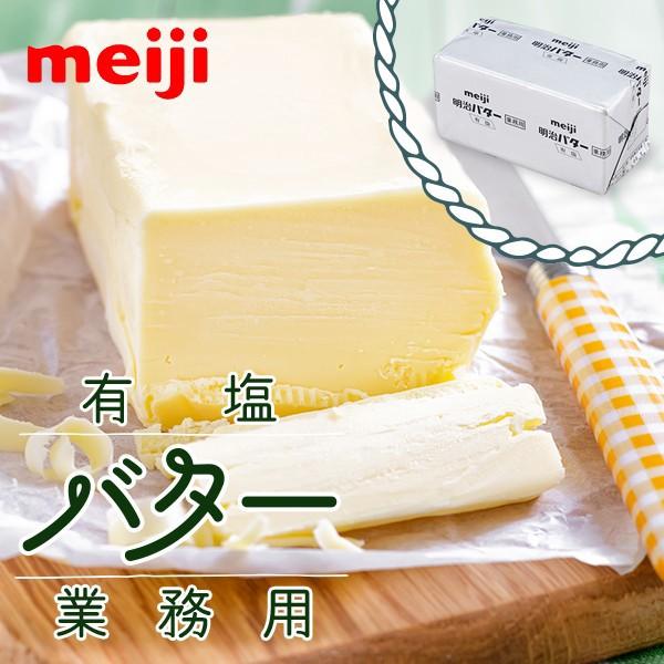 明治 有塩 バター 450g パン材料 菓子材料 個人用 業務用