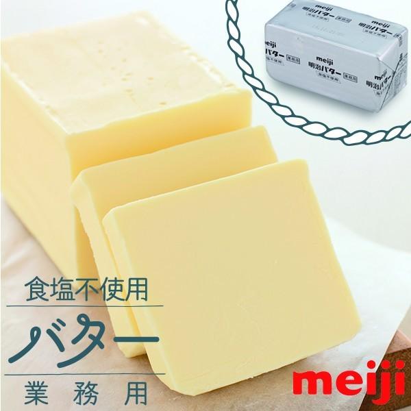 明治 無塩 バター 450g 食塩不使用 パン材料 個人用 業務用
