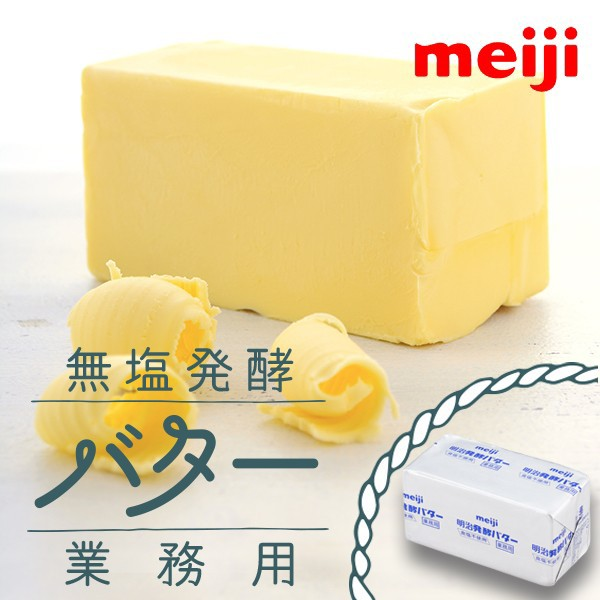 明治 無塩 発酵 バター 450g パン材料 菓子材料 個人用 業務用