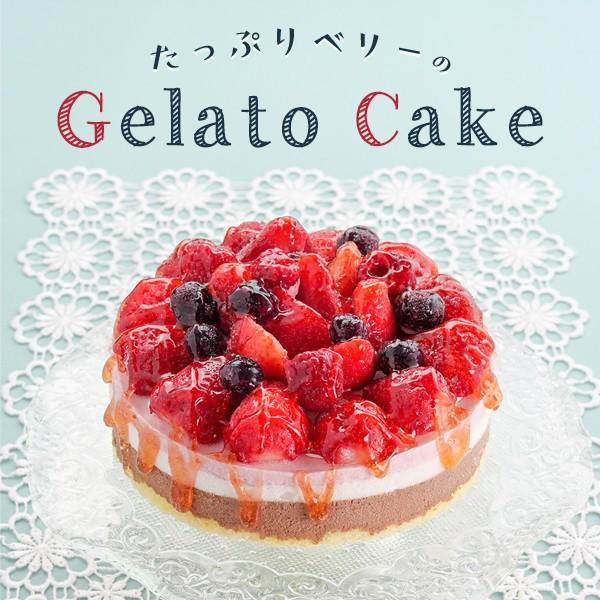 送料無料(一部地域を除く) アイス ジェラート ケーキ(5号/15cm) 御中元 暑中見舞い