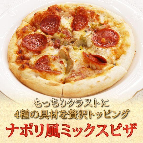 冷凍食品 ナポリ風 ミックスピザ 業務用 家庭用 国産 デルソーレ