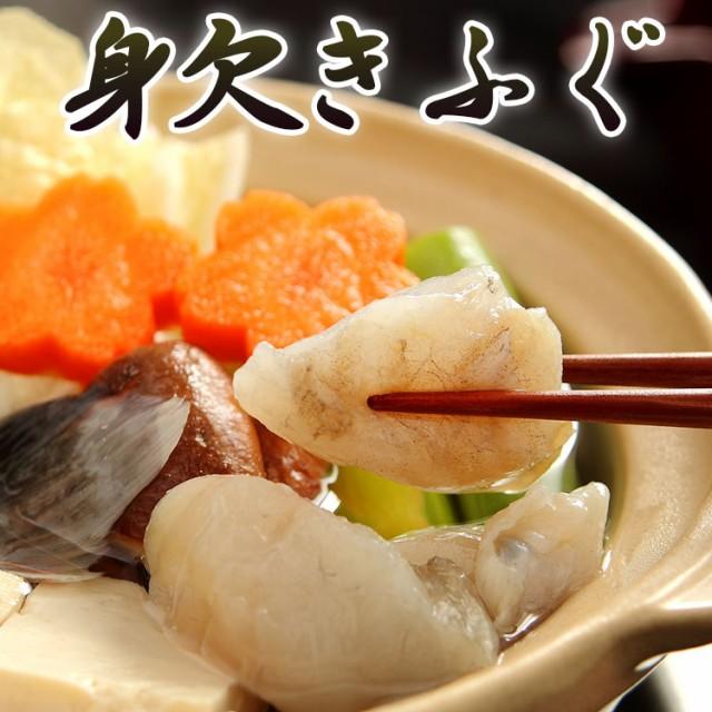 身欠きふぐ フグ 冷凍食品 鍋材料 海鮮 魚介 業務用 家庭用