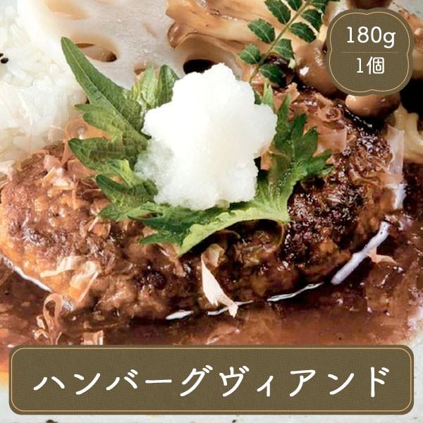冷凍食品 ハンバーグ ヴィアンド 業務用 家庭用 日東ベスト ジョイグルメ