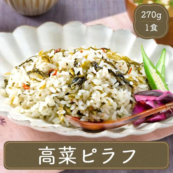 冷凍食品 フレック 高菜のピラフ 味の素 業務用 ピラフ チャーハン 家庭用 国産