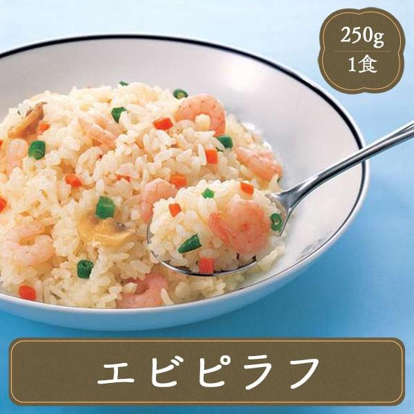 冷凍食品 エビピラフ 250 業務用 家庭用 国産米 味の素