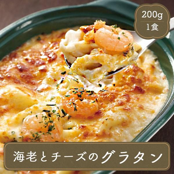 冷凍食品 えびとチーズのグラタンヤヨイサンフーズ 業務用 惣菜 グラタン 家庭用