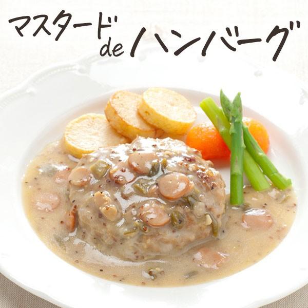 冷凍食品 MCC マスタードdeハンバーグ 食材 おかず 惣菜 業務用 家庭用 国産