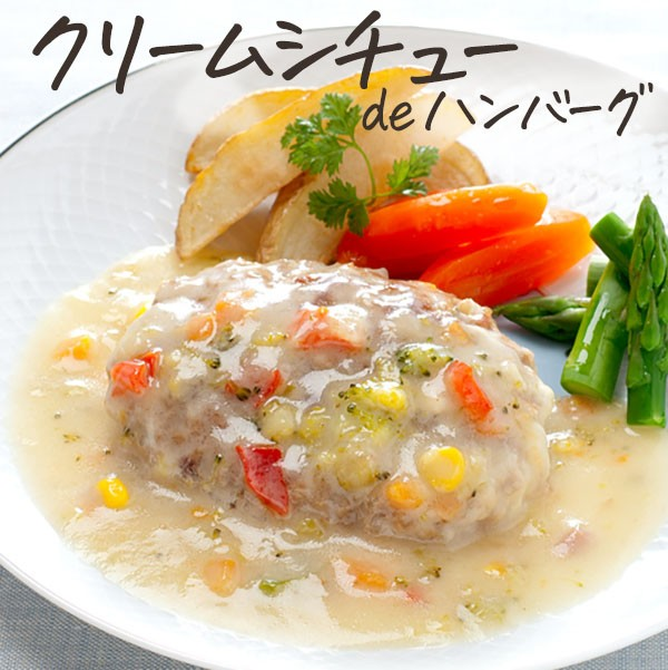 冷凍食品 MCC クリームシチューdeハンバーグ おかず 惣菜 業務用 家庭用 国産
