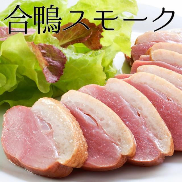 冷凍食品 合鴨スモーク (紅茶鴨) おかず 惣菜 つまみ ディナー オードブル 業務用 家庭用