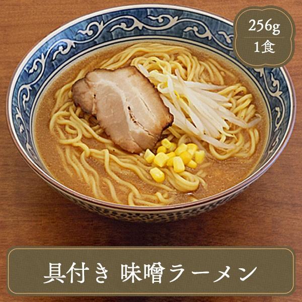 キンレイ 具付き 味噌ラーメン 1食入り 業務用 国内製造 冷凍食品