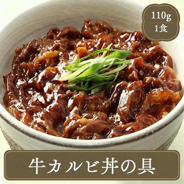 冷凍食品 牛カルビ丼の具 業務用 家庭用 カルビ丼 国産 味の素