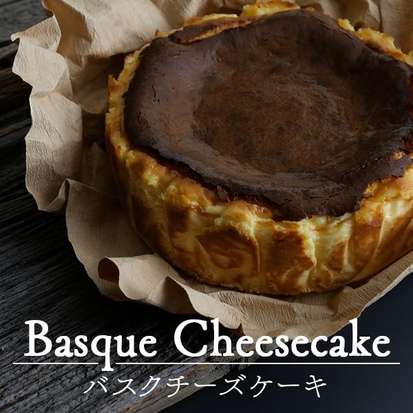 無添加 バスク風チーズケーキ (5号/15cm) 国内製造 バスチー チーズケーキ ホールケーキ