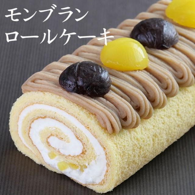 冷凍ケーキ ロールケーキ モンブラン マロンケーキ 16cm