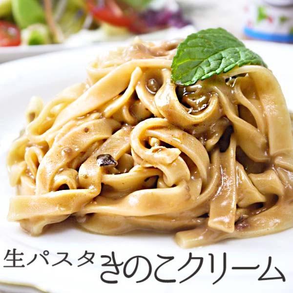 冷凍食品 生パスタ 4種の きのこクリーム Oliveto ヤヨイ サンフーズ 業務用 家庭用 スパゲティ パスタ 国産