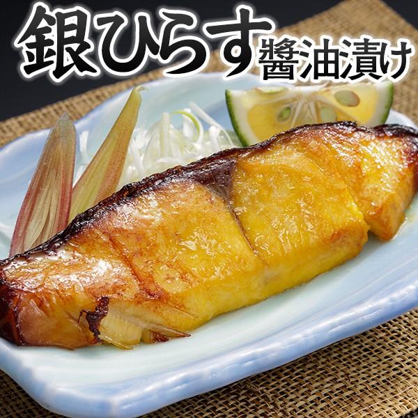冷凍食材 銀ヒラスしょうゆ漬け 惣菜 お弁当 おかず 業務用 家庭用 食品 国産