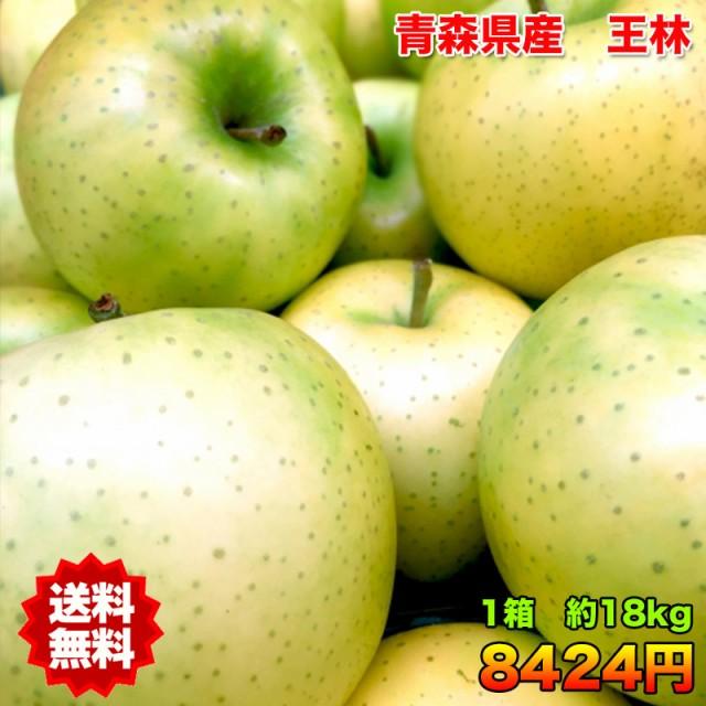訳あり 送料無料 青森県産王林りんご 約18kg 糖度保証 サイズいろいろ ※北海道・沖縄県・離島は除く