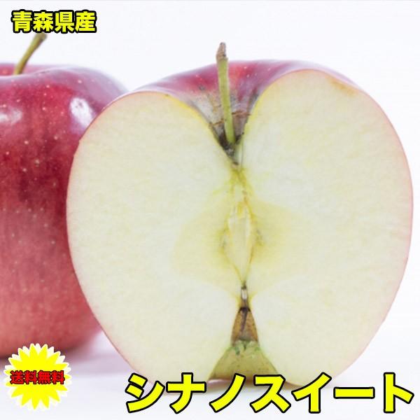送料無料 訳あり 青森県産 シナノスイート 10kg サイズばらばら 傷あり