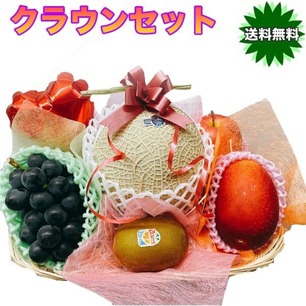 お中元 フルーツ ギフト 詰合せ 送料無料 静岡県産クラウンメロン とフルーツ セット 贈り物 贈答品 お中元 新築祝い 敬老の日 誕生日