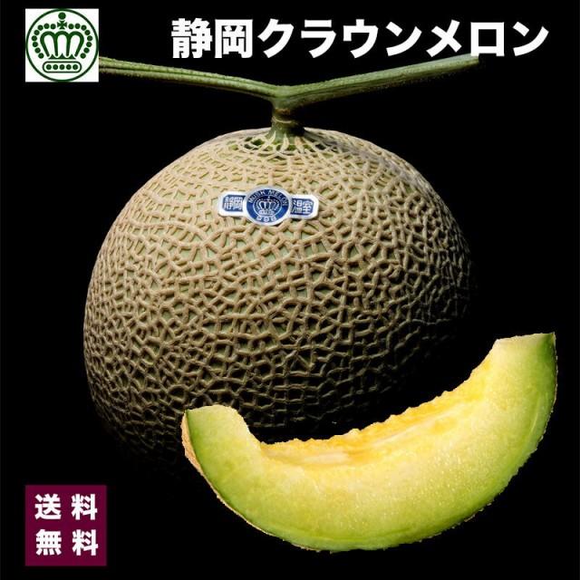 送料無料 高級ブランド 静岡県 クラウン メロン 白クラス 1箱 1個入り 約1.5kg ギフト お取り寄せ グルメ