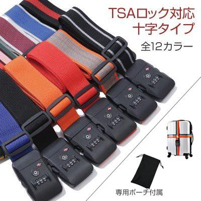 TSAロック スーツケースベルト十字 (全12色 外周最大:約380cm)簡単おしゃれなトラベルベルト 目立つ 海外旅行 便利グッズ セキュリテ