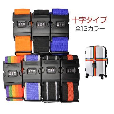 スーツケースベルト (全12色 外周最大:約380cm)十字 簡単おしゃれなトラベルベルト キャリーバッグ ダイヤルロック 海外旅行 荷物固定