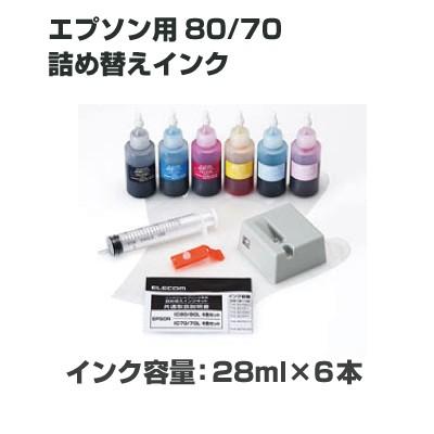 エレコム エプソン用80/70詰め替えインクキット 6色セット+リセッター THE-8070KIT THE-8070KIT