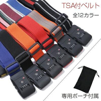ロジック TSAロック スーツケース ベルト(全12色) [LG-SUITCASE-TSABELT] 盗難 紛失 荷崩れ防止 長さ調整可能 海外旅行 出張 トラベル 便