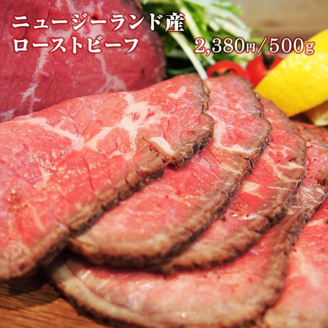 【焼き肉・BBQに!】ニュージーランド産ローストビーフ【500g】[調理加工:新潟県三条市](SHOEI-NZ-R_5)
