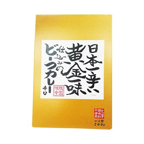 祇園味幸 日本一辛い黄金一味仕込みのビーフカレー【一味唐辛子/国産/激辛/指上/さしあげ】