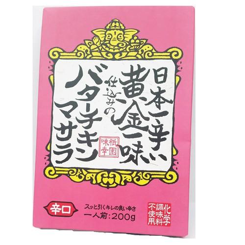 祇園味幸 日本一辛い黄金一味仕込みのバターチキンマサラ【一味唐辛子/国産/激辛】