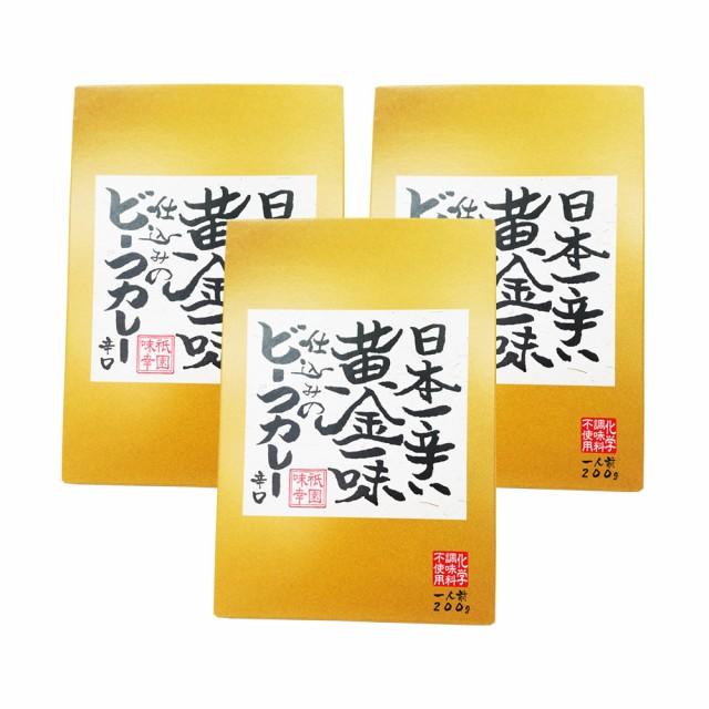 祇園味幸 日本一辛い黄金一味仕込みのビーフカレー×3個組【一味唐辛子/国産/激辛/指上/さしあげ】