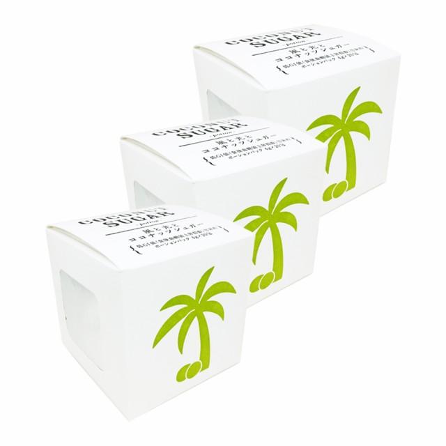オーガニックココナッツシュガ— ポーション ×3個セット
