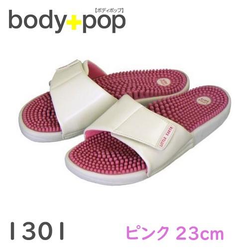 リトルアース ボディポップ(body+pop) 1301 ピンク 23cm【健康サンダル/足つぼ/イボイボサンダル】