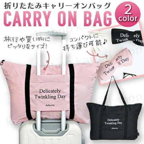 セール対象 今だけ20%OFF キャリーオンバッグ エコバッグ 軽量 コンパクト 折りたたみ 旅行 バッグ 大容量 トラベルバッグ キャリーバッ