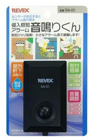 【送料無料】リーベックス REVEX 侵入感知アラーム 音鳴りくん SA-01