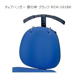 【ナカバヤシ】 【ロアス】チェアハンガー 服の神 ブラック【RCH-101BK】