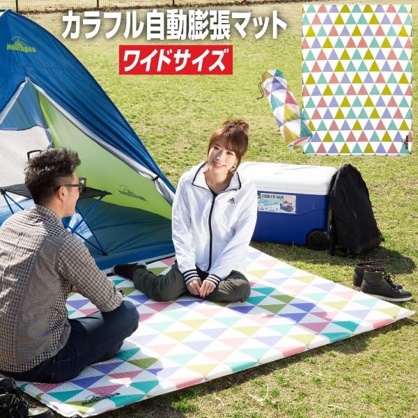キャンプマット キャンピングマット エアマット 自動膨張マット カラフル ワイドサイズ 2人用 大型 寝袋マット エアーマット テント アウ